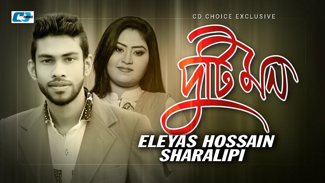 Duti Mon – Eleyas Hossain, Sharalipi