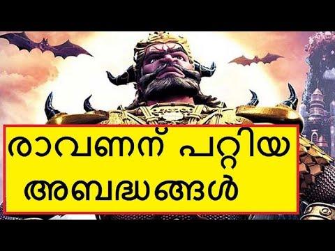 പാർവ്വതി ദേവിയെ വരമായി ചോദിച്ച രാവണൻ | Interesting Facts About Ravana