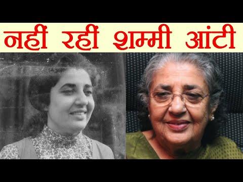 Shammi Aunty: Veteran actress Passes away, Amitabh Bachchan tweeted | FilmiBeat