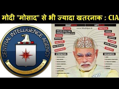 CIA की इस ख़ुफ़िया Report ने मचा दी सनसनी | Modi को बताया दुनिया का सबसे 'तेज़-तर्रार' PM