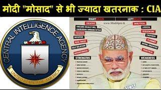 CIA की इस ख़ुफ़िया Report ने मचा दी सनसनी | Modi को बताया दुनिया का सबसे