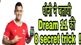 धोनी द्वारा बतायी गयी DREAM 11 की 8 SECRET TRICKS .....