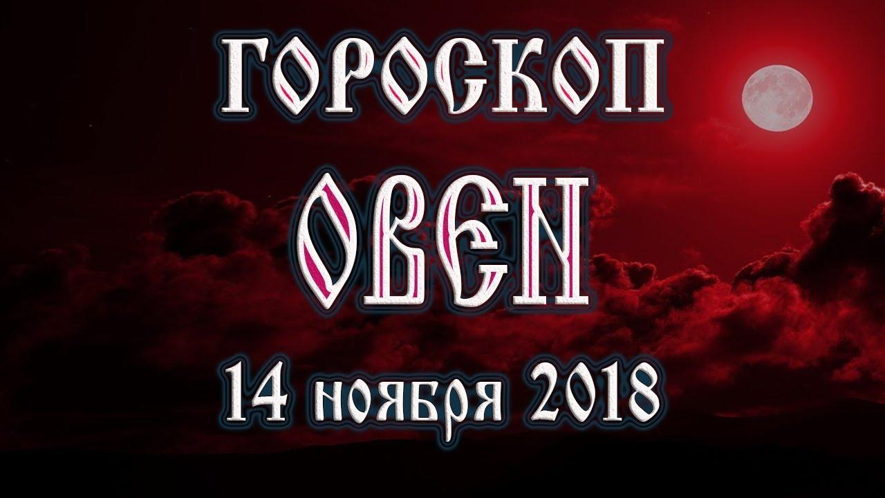 Гороскоп на сегодня 14 ноября 2018 года Овен. Полнолуние через 9 дней
