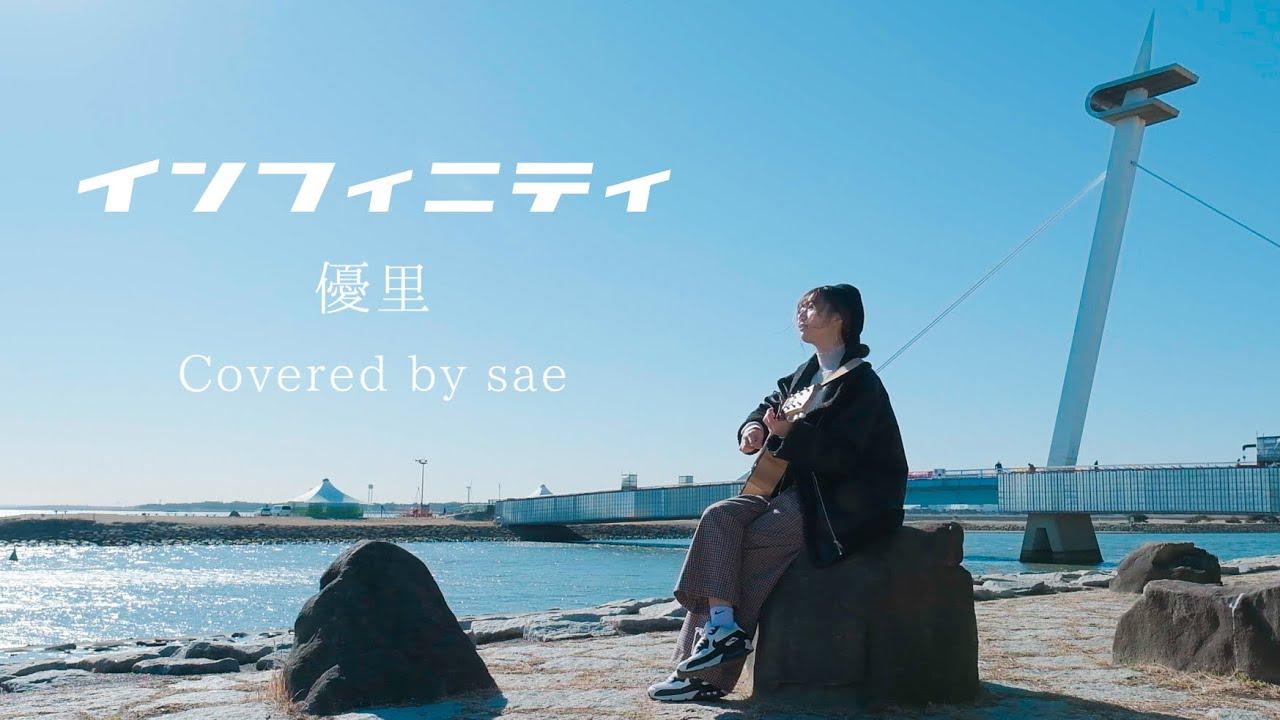 【女性が歌う】インフィニティ(フル) / 優里(TVアニメ『SK∞エスケーエイト』エンディング)【弾き語り】