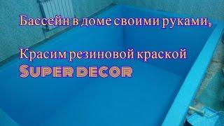 Бассейн в доме своими руками Красим резиновой  краской Super Decor