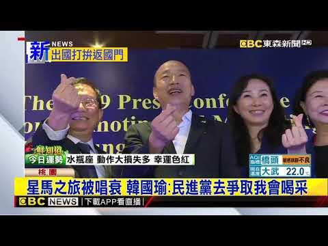 韓國瑜回國!民眾接機送包子喊「選總統救台灣」