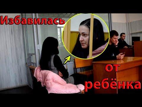 Заколола Сына Ножницами | Анастасия Скориченко Из Николаева, Украина