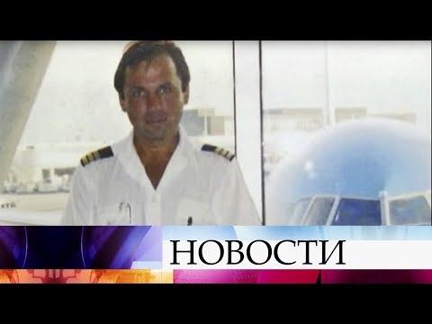 Осужденный в США российский летчик Константин Ярошенко сегодня сможет увидеть семью.