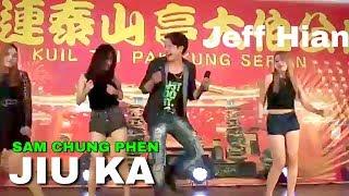 Sam Chung Phen Jiu Ka【 拥 抱 你 离 去 】 Jeff Hian ( Lagu Hakka Singkawang )