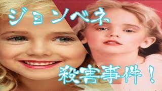 【未解決事件】ジョンベネ殺害事件!