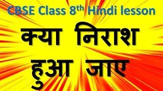Kya Nirash Hua Jaye (  क्या निराश हुआ जाए  ) | Hindi CBSE Class VIII