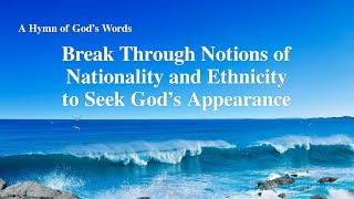 """Break Through Notions of Nationality and Ethnicity to Seek God's Appearance"" 
