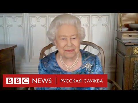 Елизавета II поговорила с военными по видеосвязи