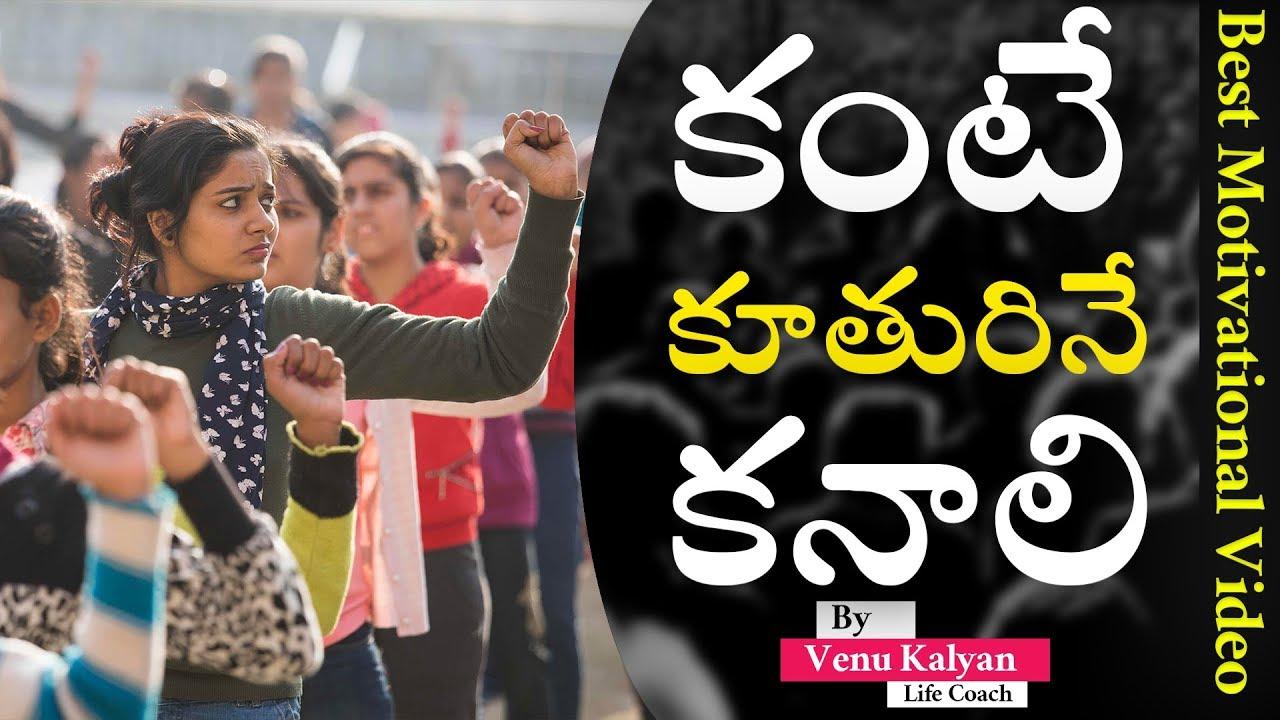 కంటే కూతురినే కనాలి. Energetic Speech by Venu Kalyan | Life Coach.