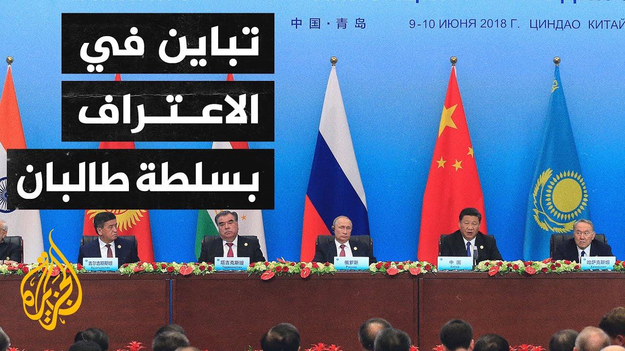 قمة منظمة شنغهاي تدعو إلى تسوية سريعة للوضع بأفغانستان  - نشر قبل 3 ساعة