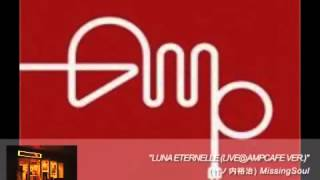 Luna Eternelle / Live at Amp Cafe ver. / 2013