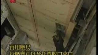 HKHA優質工序系列 - Chapter 14 - 牆身瓦舖砌 - 14.5 外牆紙皮石舖砌工序
