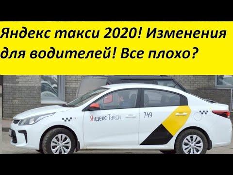 Яндекс такси. Заработок в 2020г.