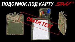 [ОБЗОР] Подсумок административный под карту CRASH TEST SURPAT SRVV / [REVIEW] Map pouch [ENG SUBS]