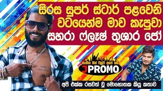 Gambar cover Sahara Flash Thushara Joshap Interview With Jpromo 2019 | | Talk With J promo Thushara Joshap