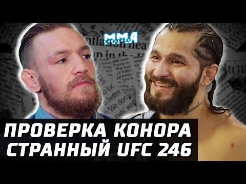 Проверка Конора для боя с Масвидалем. Порье - Гэтжи 2? Хорхе подрывает Колби зад. Странный UFC 246