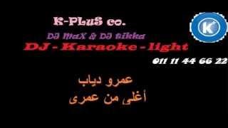 عمرو دياب - اغلى من عمرى - كاريوكى - amr deiab aghla men omry karaoke