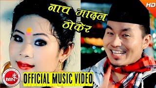 Download New Nepali Lok Dohori 2073/2016   Nacha Madal Thokera - Sunil Pulami Magar & Uma Thapa Magar MP3 song and Music Video