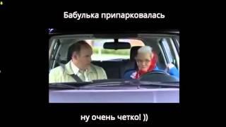 Так надо парковать машину!  Бабушка сдает на права.(Прикольное видео. Как надо парковать автомобиль, учись у бабули. Бабушка сдает на права. Интересные видеор..., 2015-10-22T18:54:40.000Z)