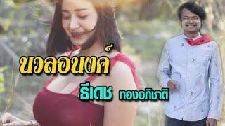 นวลอนงค์ - ธีเดช ทองอภิชาติ [Music video]