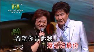 謝雷- 難忘初戀的情人 (謝雷情繫東方之珠演唱會)