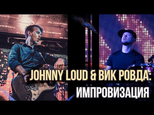 Johnny Loud & Вик Ровда - импровизация.
