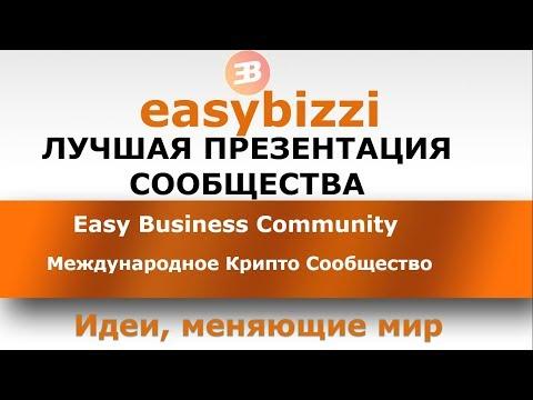 Easybizzi лучшая короткая презентация сообщества ИзиБизи. Как заработать биткоин легко с EasyBusines
