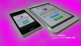 [iPhone/iPad/Android] Candy Crush十秒取心大法 [TALELTLY生活系列]