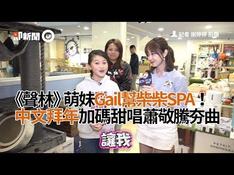 《聲林》萌妹Gail幫柴柴SPA!   中文拜年加碼甜唱蕭敬騰夯曲