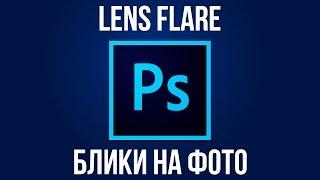 Lens flare. Как сделать блики на фото в  Adobe Photoshop?