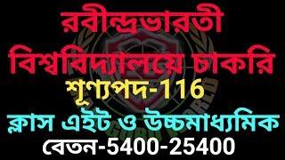 RABINDRA BHARATI UNIVERSITY Online  Application  for Recruitment
