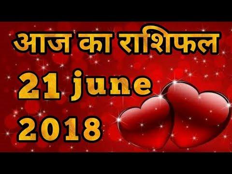 Aaj Ka Rashifal । 21 June 2018 । आज का राशिफल । Daily Rashifal । Dainik Rashifal । today horoscope