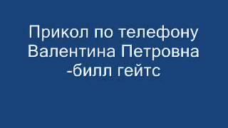 прикол по телефону Валентина Петров билл гейтс