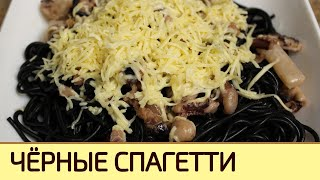 Чёрные спагетти с морепродуктами в сливочном соусе