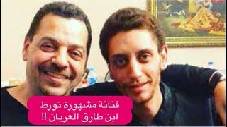 تفاصيل صادمة تكشف في قضية ضرب ابن طارق العريان !! فنانة مشهورة ورطته !