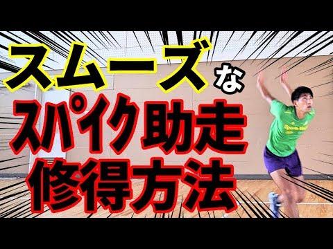 【バレーボール】スパイクジャンプで助走をスムーズに行うコツ・練習方法をご紹介!!