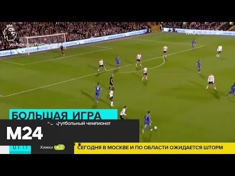 В России доиграют футбольный чемпионат - Москва 24
