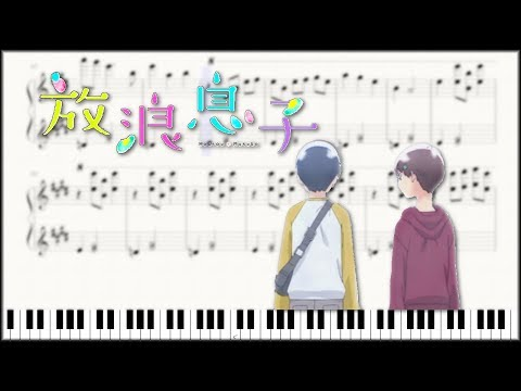 Confession (Hourou Musuko OST) Sheet Music