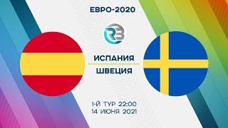 ИСПАНИЯ ШВЕЦИЯ ЕВРО 2020 RAIDBET