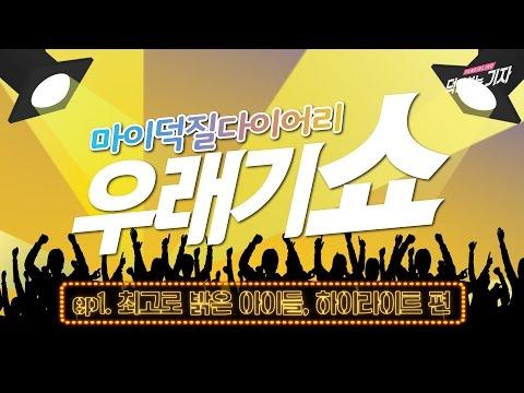 [ENG SUB][우래기쇼] Ep.2 최고로 밝은 아이들, 하이라이트 편 (HIGHLIGHT HAUL & Kpop fans react to Highlight)