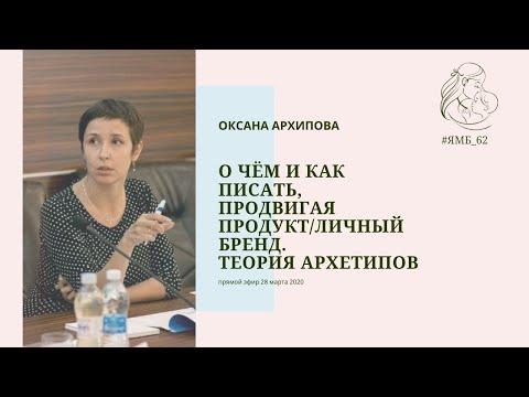 """Оксана Архипова """"О чем и как писать, продвигая продукт. Теория архетипов"""". Прямой эфир 28 марта 2020"""