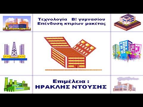 Τεχνολογία Β! γυμνασίου-επένδυση κτιρίων μακέτας