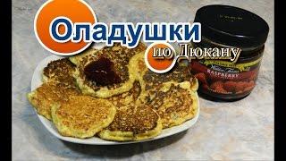 Натали: Оладушки по Дюкану/ How to cook pancakes on a Dyukana