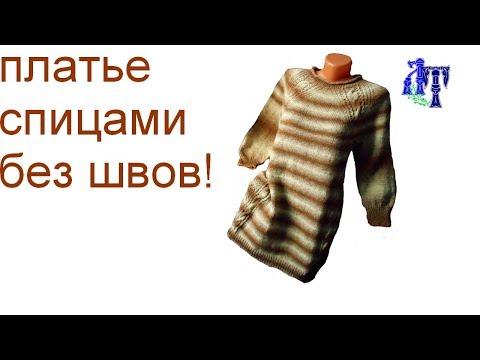 Вязаное платье из меланжевой пряжи спицами