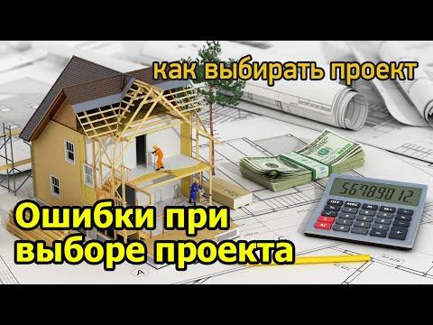 Ошибки при выборе проекта дома из бруса